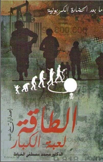 الطاقة لعبة الكبار: ما بعد الحضارة الكربونية - محمد مصطفى الخياط