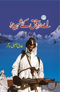 AeerahehaqkshaheedoBeautifulUrduNovelbyTariqIsmailSagar - Ae Rah e Haq ke Shaheedo by Tahir Ismail Sagir
