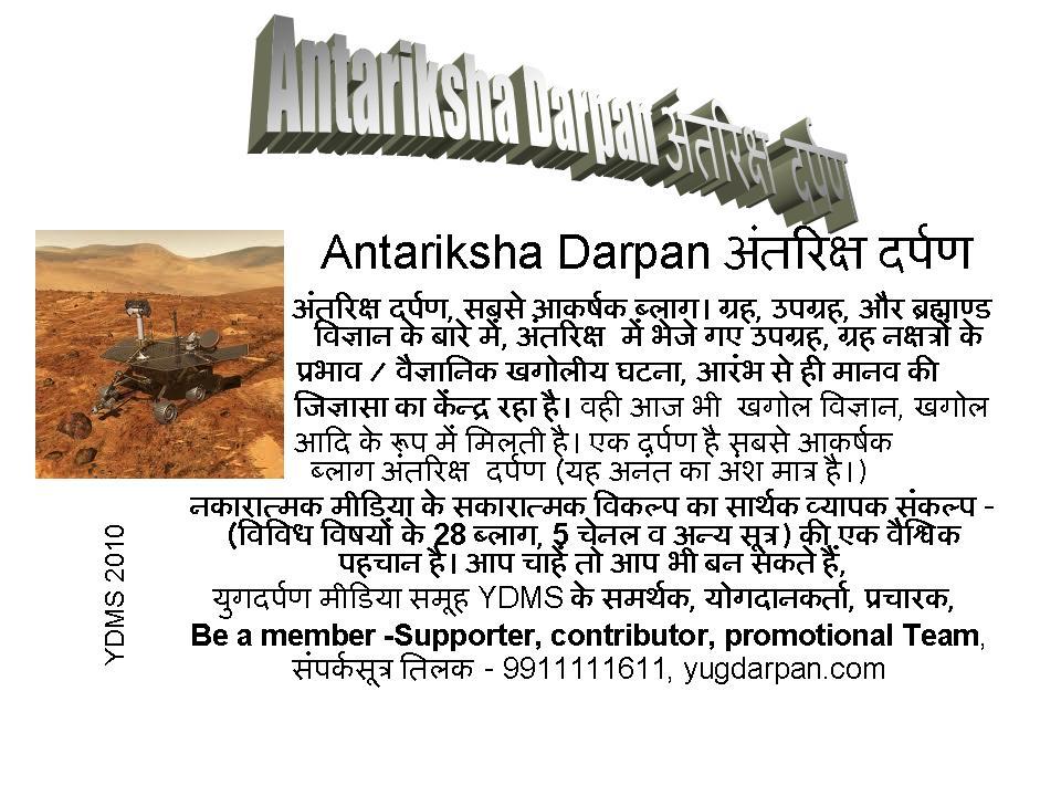 Antariksha Darpan अंतरिक्ष दर्पण