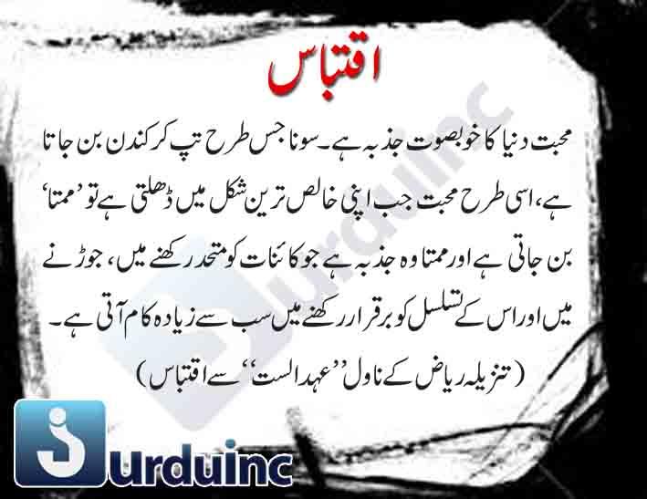 Iqtibas2B08 11 14 - خوبصورت جذبہ