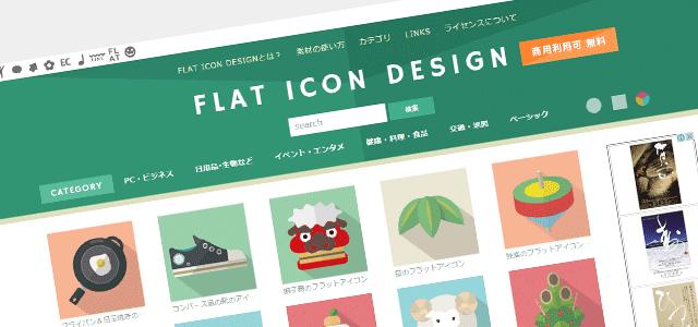 シンプルで使いやすいフラットデザインアイコンの無料配布サイト「FLAT ICON DESIGN」