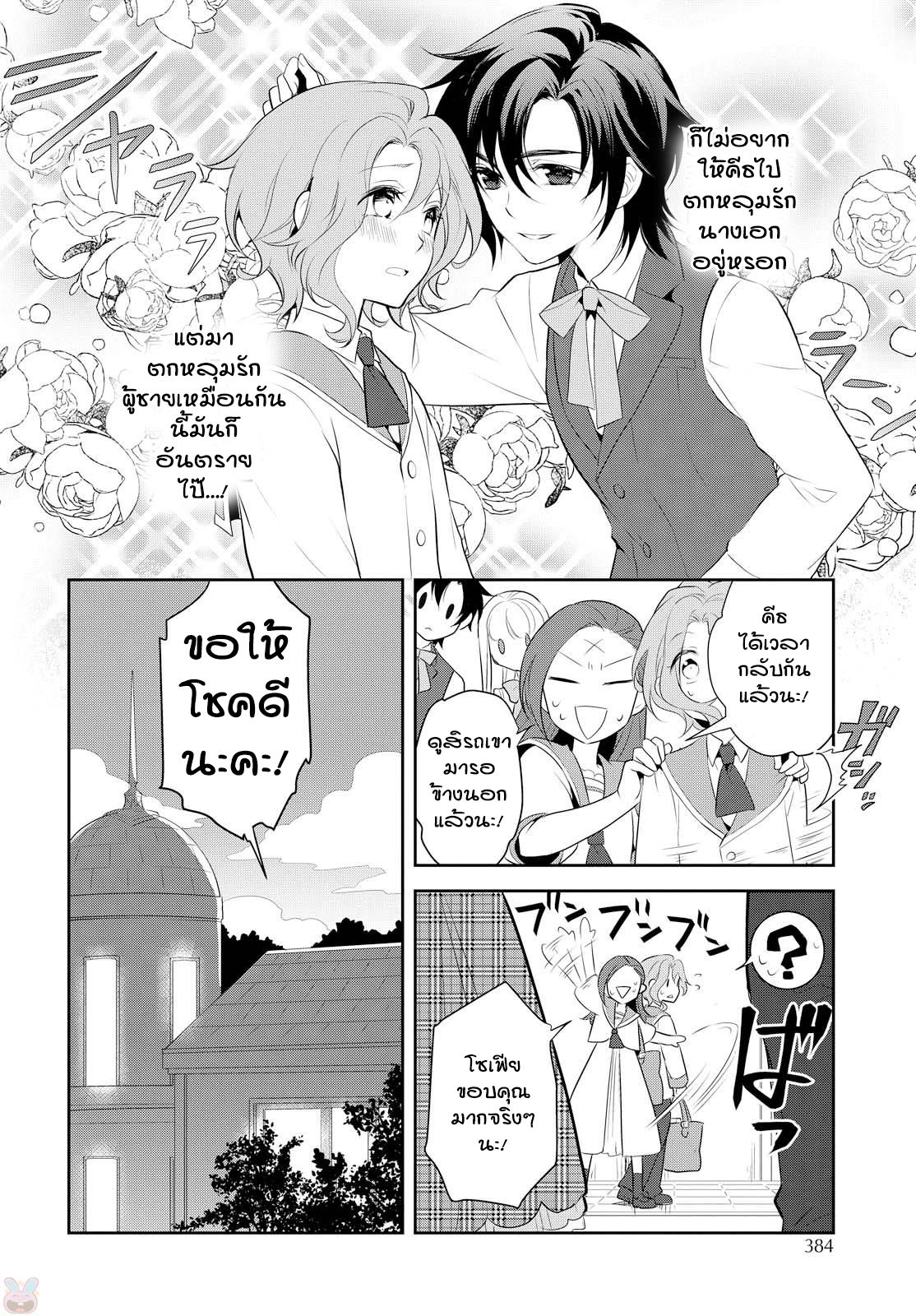 Otome Akuyaku Reijo ตอนที่ 6 TH แปลไทย