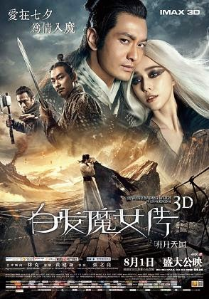 The White Haired Witch of Lunar Kingdom (2014) BluRay 720p