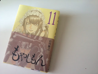 【マンガ】もやしもん11巻を読んでみて(*゚ー゚)【イブニング】