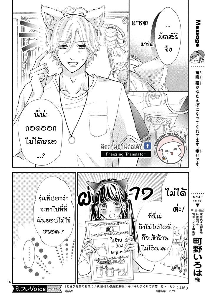 Asahi-senpai no Okiniiri ตอนที่ 6 TH แปลไทย