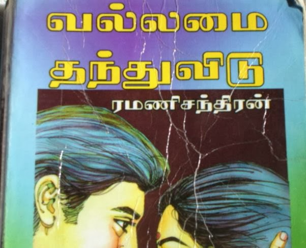 Novel For Read Online Download This Ramanichandran S Click Here
