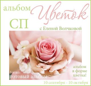 "СП ""Альбом-цветок"""