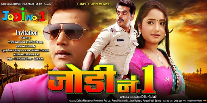 First look Poster Of Bhojpuri Movie Jodi No. 1 Feat Ravi Kishan, Rani Chatterjee Latest movie wallpaper, Photos