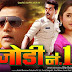 Jodi No. 1 Bhojpuri Movie New Poster Feat Ravi Kishan, Rani Chatterjee
