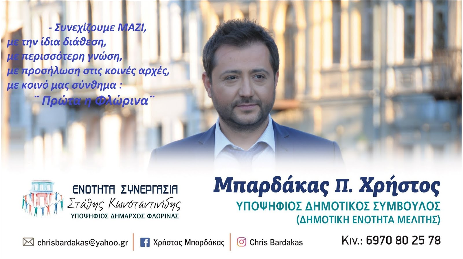 Χρήστος Μπαρδάκας Υποψήφιος δημοτικός σύμβουλος