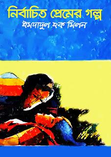 Nirbachito Premer Golpo by Imdadul Haque Milon