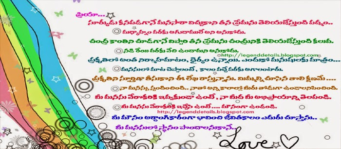 Write A Letter To Friend In Telugu