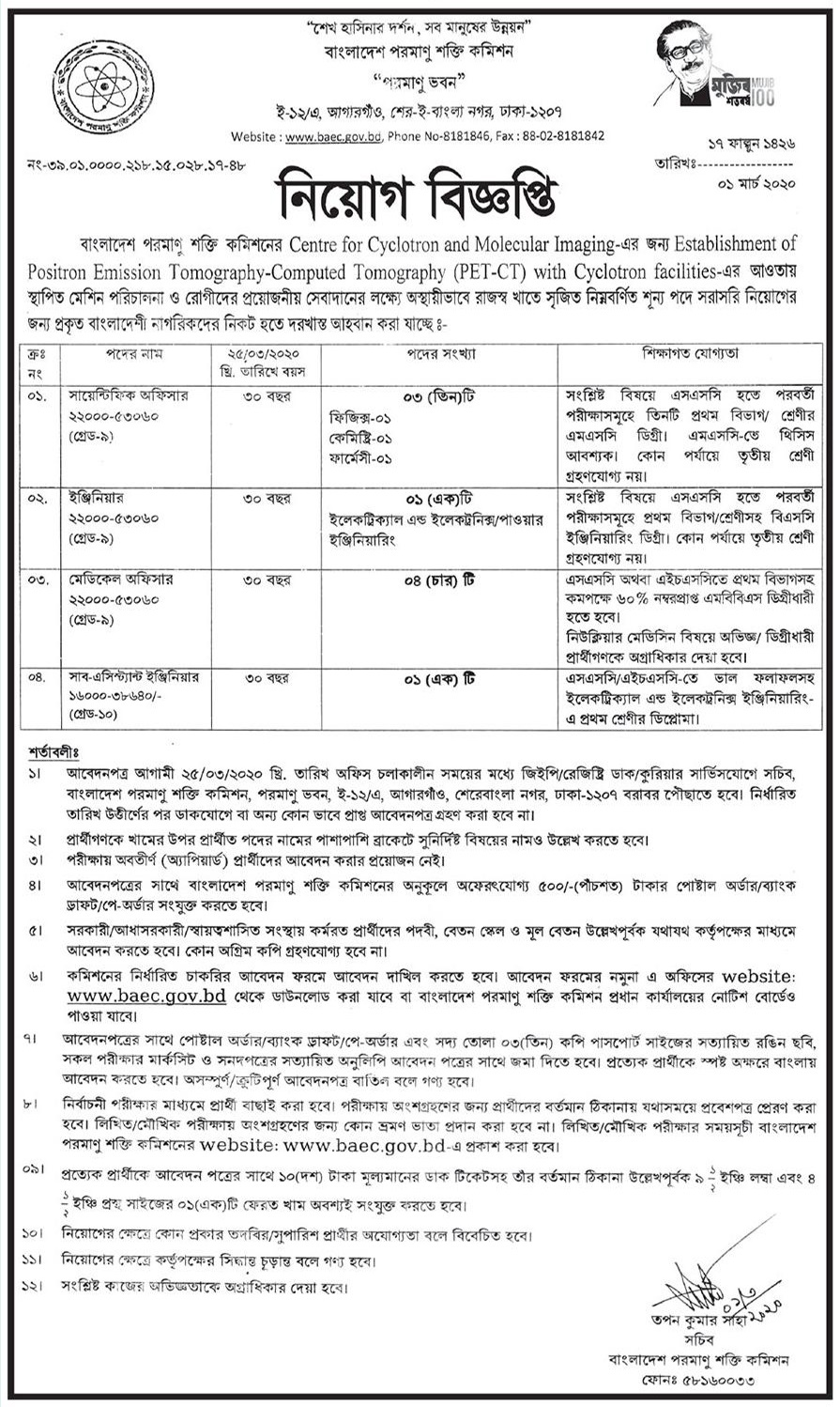 BAEC New Job Circular 2020