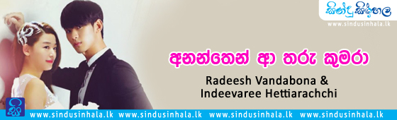 New Sinhala MP3 Download