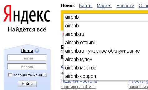 Яндекс - накрутка подсказок