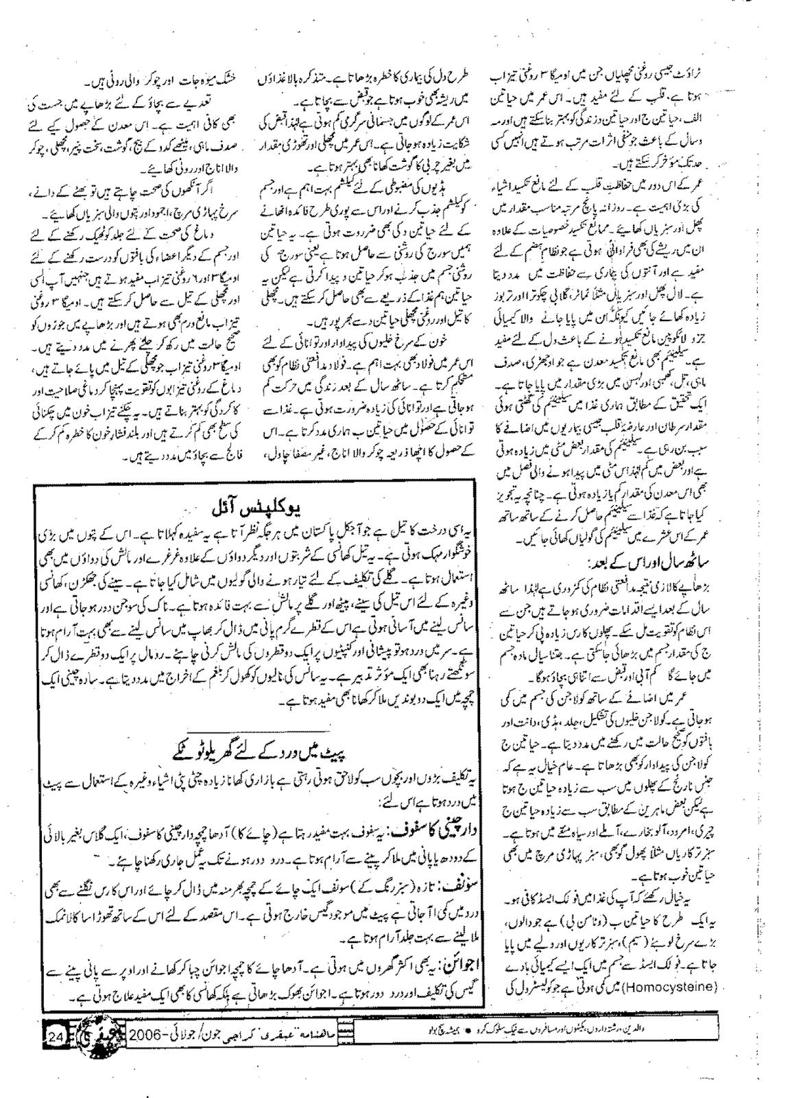 roohani magazine