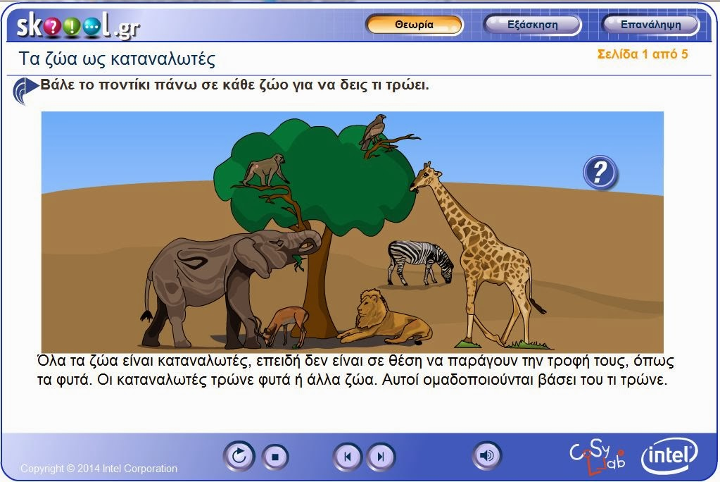 http://www.skoool.gr/content/los/primary/science/animals_as_consumers/launch.html