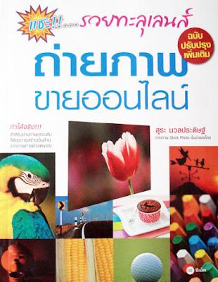 หนังสือแชะรวยทะลุเลนส์ ถ่ายภาพขายออนไลน์.jpg