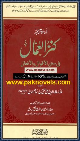 Kanzul Ummal by Allama Ala Uddin Ali in Urdu