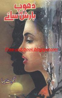 Dhoop Barish or Saay By Nighat Seema