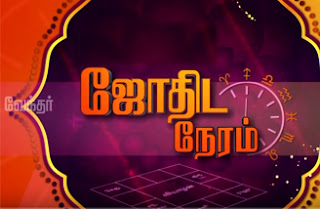 Jodhida Neeram 01-10-2016 – Vendhar TV Show Episode 96