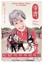 《台灣戲劇表演家-守歲》