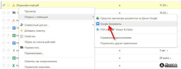открыть PDF файл с помощью приложения Google Документы