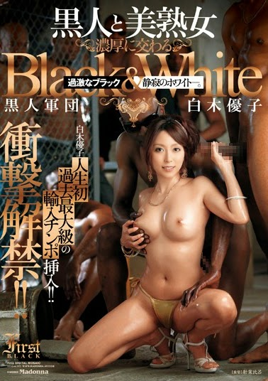 JUX-131 Beautiful Mature Woman Shiraki Yuko And Black