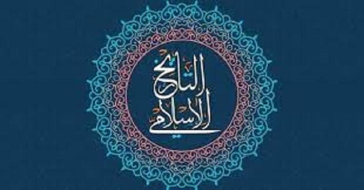 تطبيق التاريخ الإسلامي
