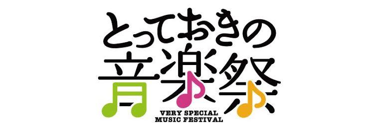 とっておきの音楽祭