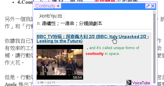 VoiceTube 影音字典讓英文翻譯更生動,不再是死背單字