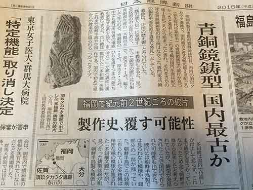 日本経済新聞:国内最古の青銅鏡鋳型か 福岡の遺跡、製作史覆す可能性