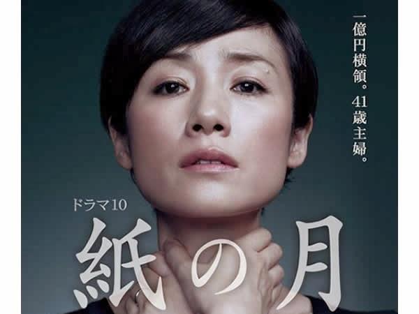 紙之月(日劇) Kami no Tsuki