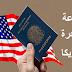 التسجيل في قرعة الهجرة إلى أمريكا 2017