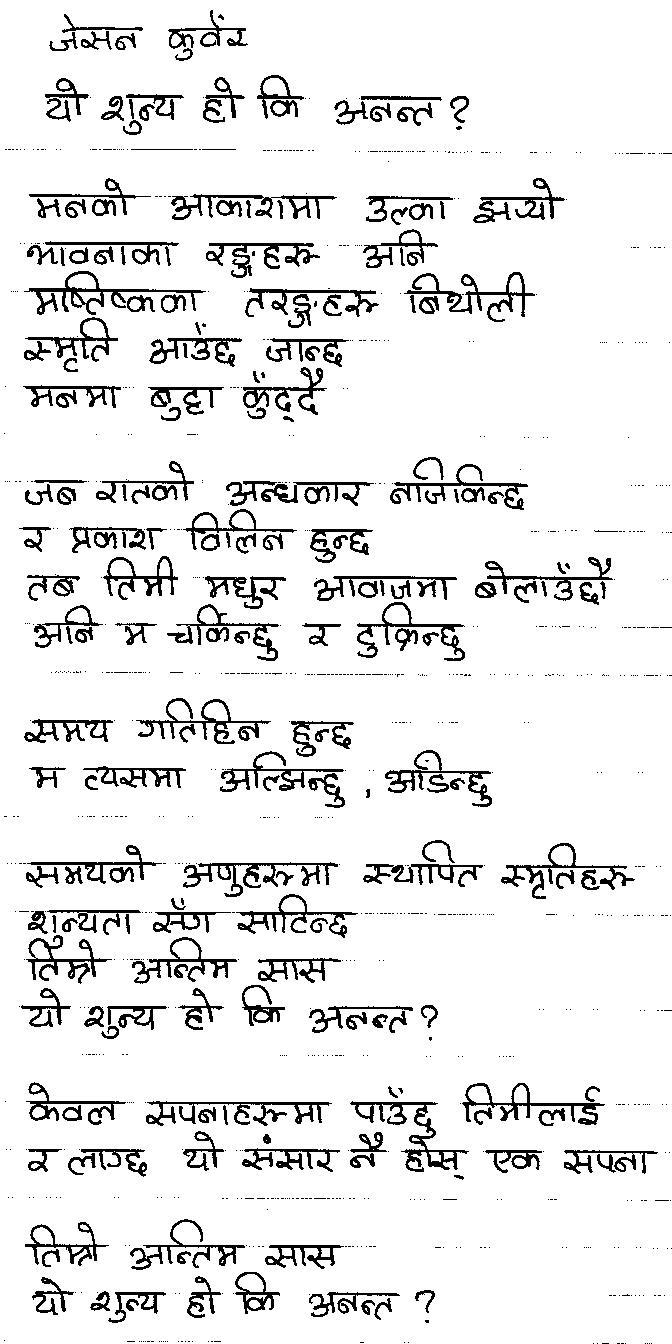 Nepali Poems