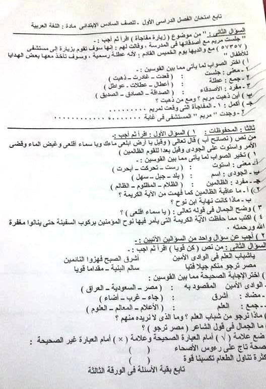 تجميعة شاملة كل امتحانات الصف السادس الابتدائى كل المواد لكل محافظات مصر نصف العام 2016 12510236_958421207544836_3507903826981789209_n