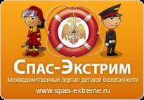 Спас- Экстрим
