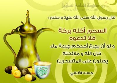 رمضان: انتبهوا أخطاء شائعة فى السحور