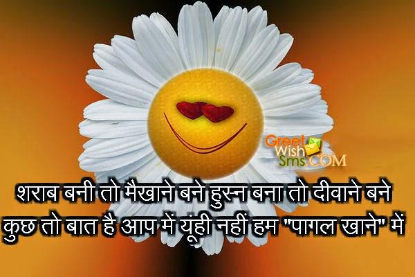 Funny Hindi Sharabi Shayari
