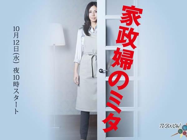 家政婦三田(家政婦女王)(日劇) Kaseifu no Mita