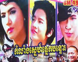 [ Movies ]  - កំលាំងស្នេហ៍ផ្លេកបន្ទោរ - Movies, Thai - Khmer, Series Movies - [ 30 part(s) ]