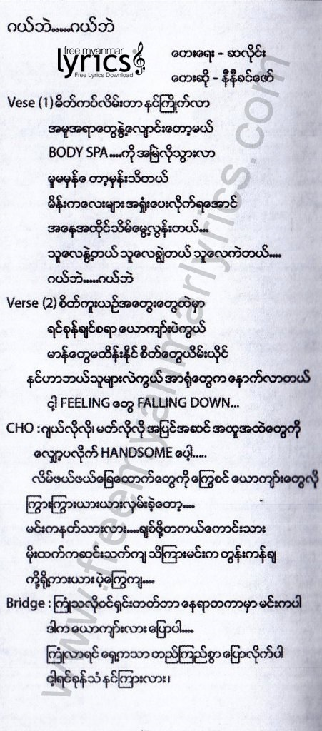 Ni Ni Khin Zaw - Red