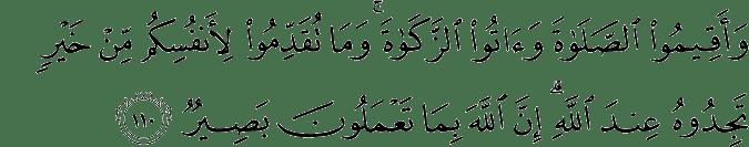 Surat Al-Baqarah Ayat 110