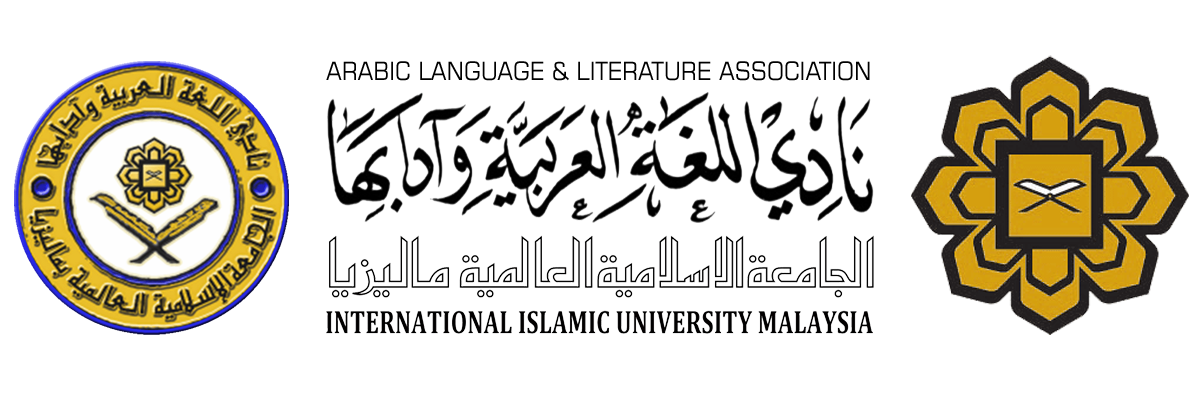 Arabic Language & Literature Association (ALA)
