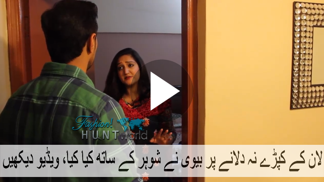 What Happen Between Wife And Husband Due To New Lawn Dresses
