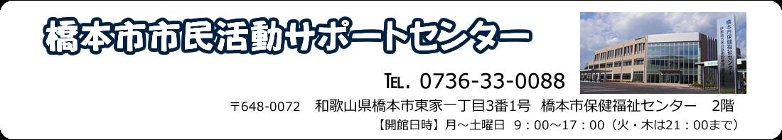 橋本市 市民活動サポートセンター