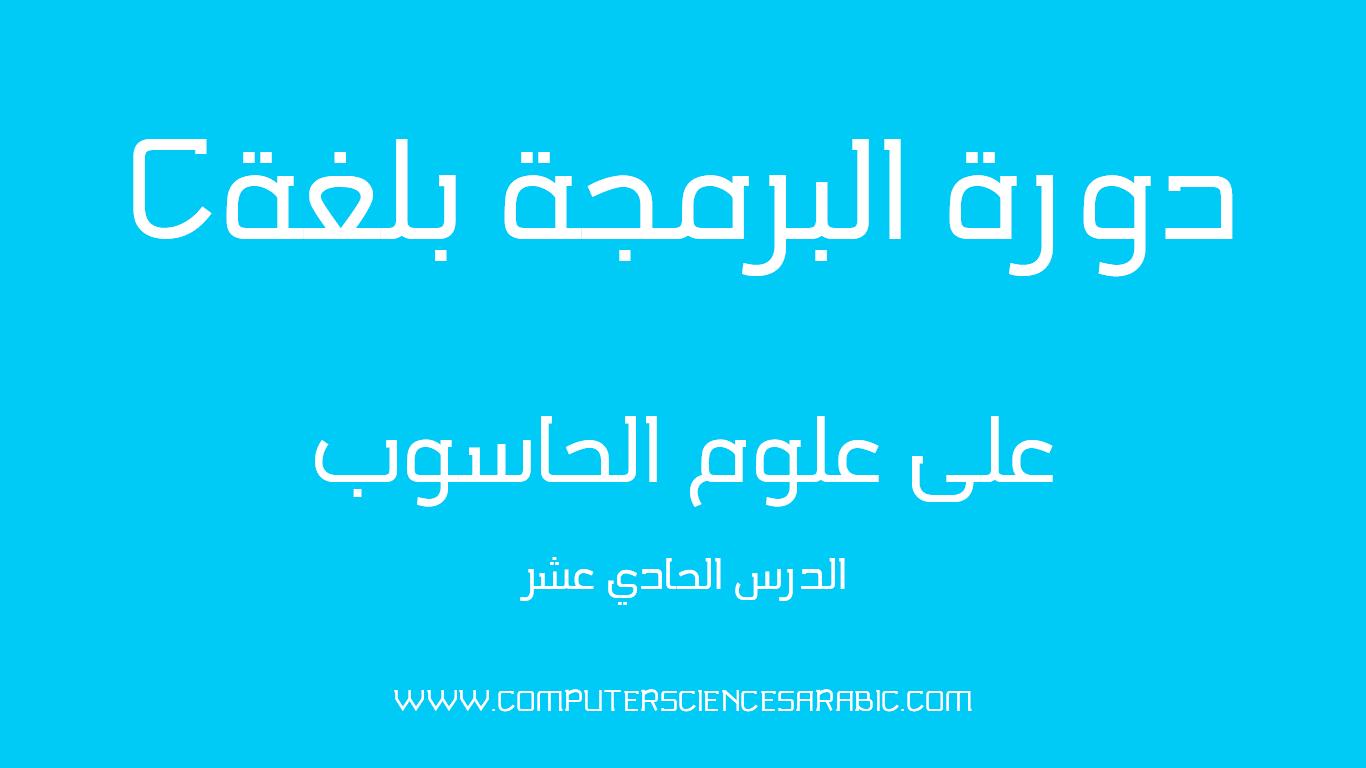 دورة البرمجة بلغة C : الدرس الحادي العشر if statement الجزء التاني