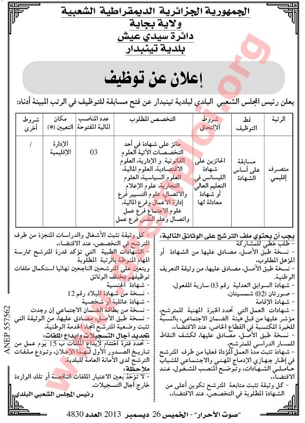 إعلان مسابقة توظيف في بلدية تينبدار دائرة سيدي عيش ولاية بجاية ديسمبر 2013 bejaia.jpg