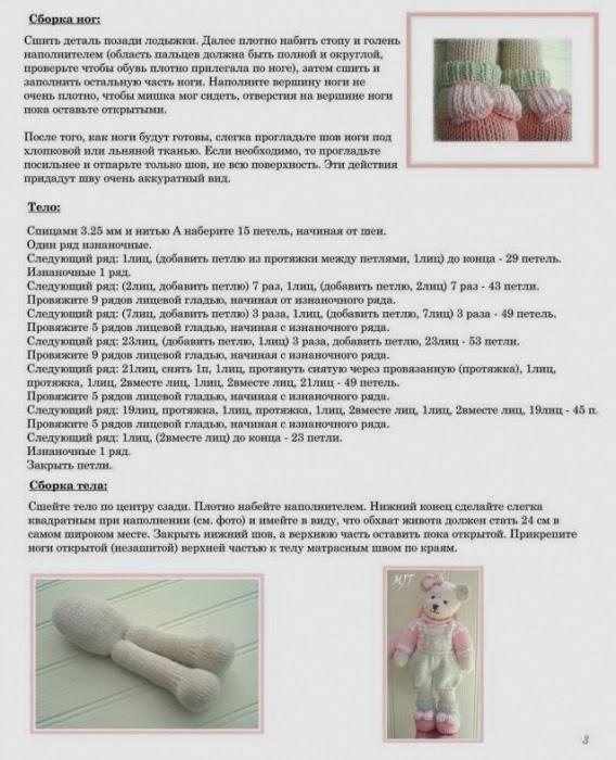 Куклы из капроновых носков своими руками фото 958
