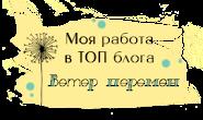"""ТОП по заданию """"Венецианский карнавал"""""""